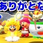 【ゲーム遊び】#15 END フューリーワールド マリオありがとな!ネコシャイン100枚コンプリート 【アナケナ&カルちゃん】Super Mario Fury World
