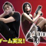 【#15】EIKOがバイオハザード4を生配信!【ゲーム実況】