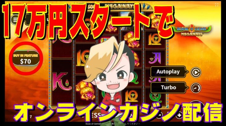 【オンラインカジノ】17万円スタートでBUYスタート【LIVECASINOHOUSE】@nonicom『ノニコム』