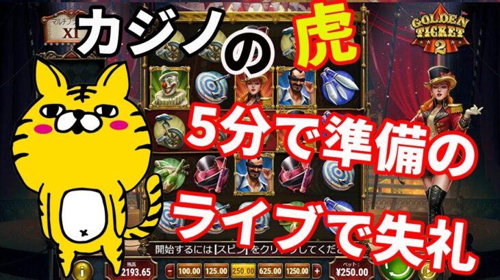 #190【オンラインカジノ|ライブ中継】ゲリラ配信!仕事帰り5分準備のライブ