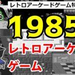 レトロアーケードゲーム特集「1985年初期編」