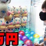 鬼滅の刃1万円でぬいぐるみ連発GET‼朝一UFOキャッチャー
