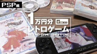 1万円でレトロゲーム買ってきた。/PSP編 おすすめ名作(後編)Play station Portable