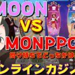 【オンラインカジノ】1xmoonとモノポリーどちらか当たるまで掛け持ち【1xbet】@nonicom『ノニコム』