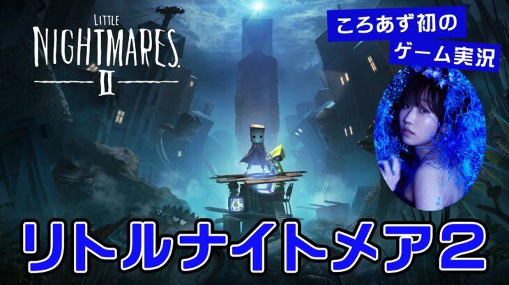 【ゲーム実況】 田所あずさがリトルナイトメア2をやってみたら…! #1