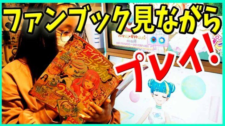 【アイカツプラネット2弾】公式ファンブック見ながらプレイ!  ゲーム