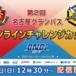 第2回 名古屋グランパスオンラインチャレンジカップ