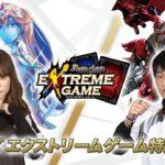 【バトスピ】エクストリームゲーム 復活記念 スペシャルマッチ#2