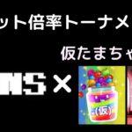 【オンラインカジノ】【ボンズカジノ】第2回仮たまちゃんねる企画発表の回2