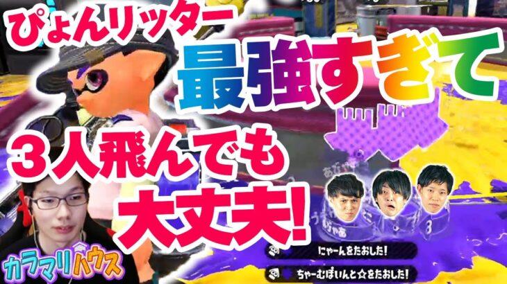 【スプラトゥーン2】エリアでぴょん無双!【カラマリゲーム】