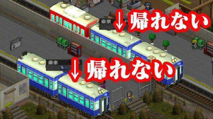 全路線が上り列車の帰宅できない駅経営ゲーム #2