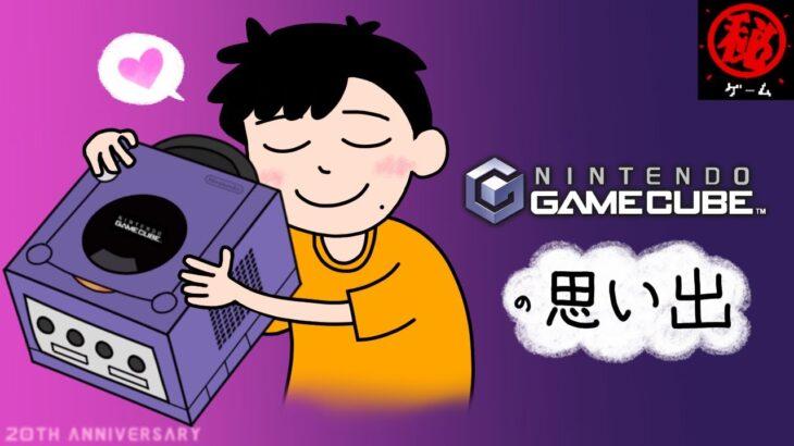 【祝!20周年】ニンテンドーゲームキューブの思い出・前編 マル秘ゲーム