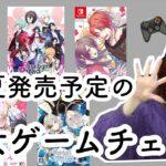 2021年春夏発売予定の【乙女ゲーム発売日チェック🎮】君雪発売日決まったぞー!!