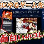 【雑談】次にやるゲームを探すスパイギア【2021/03/23】