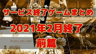 サービス終了ゲームまとめ2021【2月編前篇】