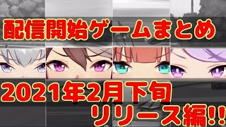 配信開始ゲームまとめ2021【2月下旬編】