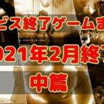 サービス終了ゲームまとめ2021【2月編中篇】