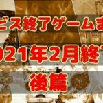 サービス終了ゲームまとめ2021【2月編後篇】