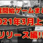 配信開始ゲームまとめ2021【3月上旬編】