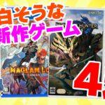 厳選!2021年3月の面白そうな新作ゲーム4選【PS4・Switch・PC】