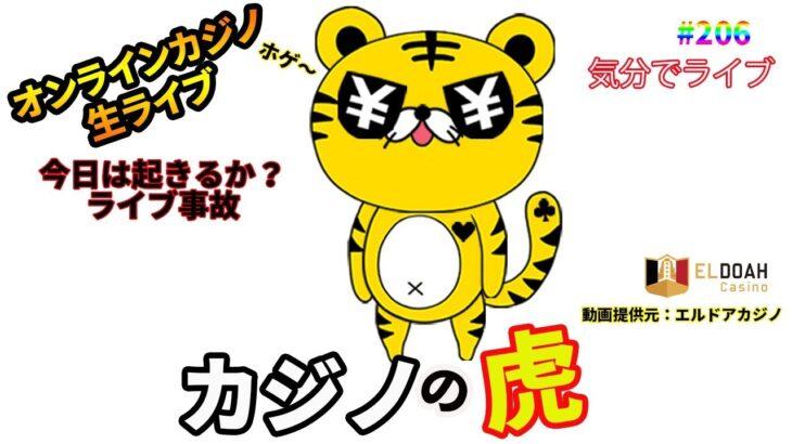 #206【オンラインカジノ ライブ配信】競馬まで軽くプレイだよ!