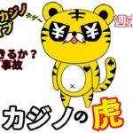 #209【オンラインカジノ|ライブ中継】週末配信乱れ撃ち!