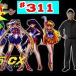 21.03.25☆ゲームセンターCX #311 ついに…「美少女戦士セーラームーン」