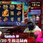 ⚡【21.com】初打ちカジノでビギナーズラックの巻き【生放送録画 kaekae】【オンラインカジノ】