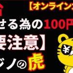 #214【オンラインカジノ ブラックジャック】大台乗せるための100円に要注意!