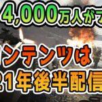 【ディビジョン2】新ゲームモードが2021年後半以降に実装! 累計プレイヤー数は4,000万人突破!