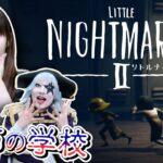 【リトルナイトメア2】これは悪夢!ミスチルのシーソーゲームが好きな人は絶対に見ないでください#2【Little Nightmares2】