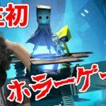【リトルナイトメア2】人生初ホラーゲーム実況3【罰ゲーム】