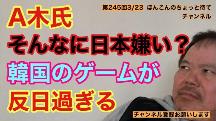 第245回 A木氏そんなに日本嫌い韓国のゲームが反日過ぎる