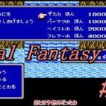 【ゆっくり実況】ファイナルファンタジーⅡ #26(FC版) 【レトロゲーム】