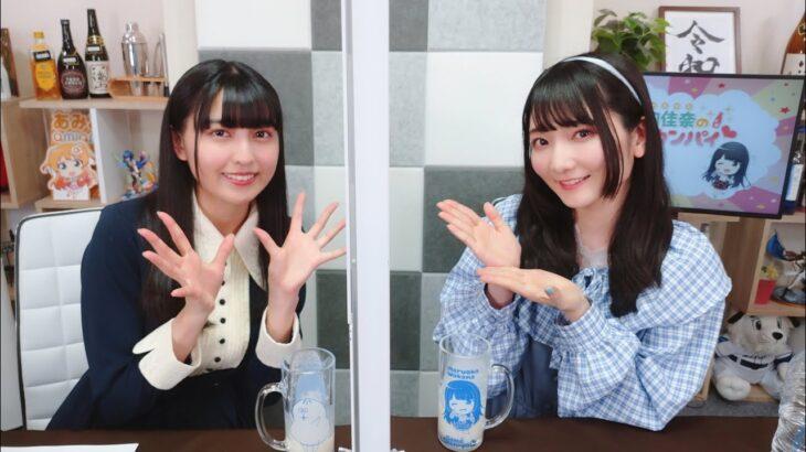 丸岡和佳奈のゲームでカンパイ♡【ゲスト:指出毬亜さん】(第29回放送)