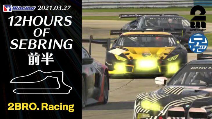 前半【2BRO. Racing】 iRacing 2021.03.27 12 HOURS OF SEBRING【2BRO.】