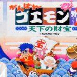 【がんばれゴエモン外伝2】天下の財宝 初見 FC レトロゲーム実況LIVE
