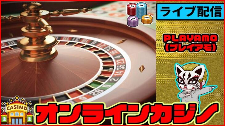 3月スタート!!【オンラインカジノ】【プレイアモ】