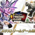 【バトスピ】エクストリームゲーム 復活記念 スペシャルマッチ#3