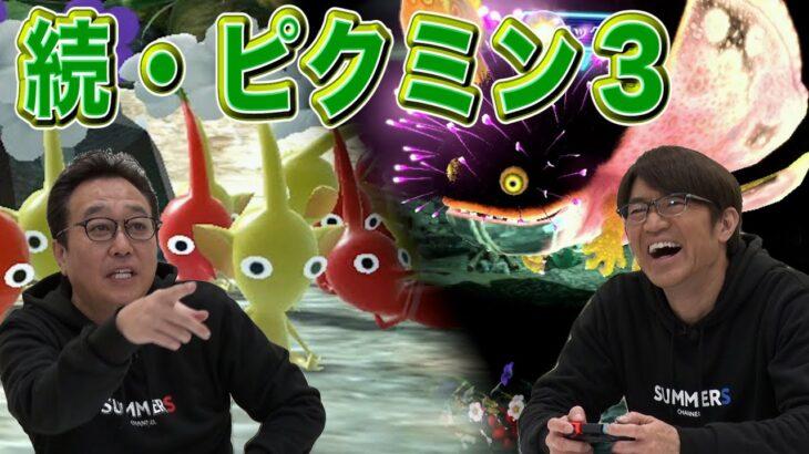 【ゲーム】ピクミン3で巨大敵出現!大竹ピンチで三村ピー!