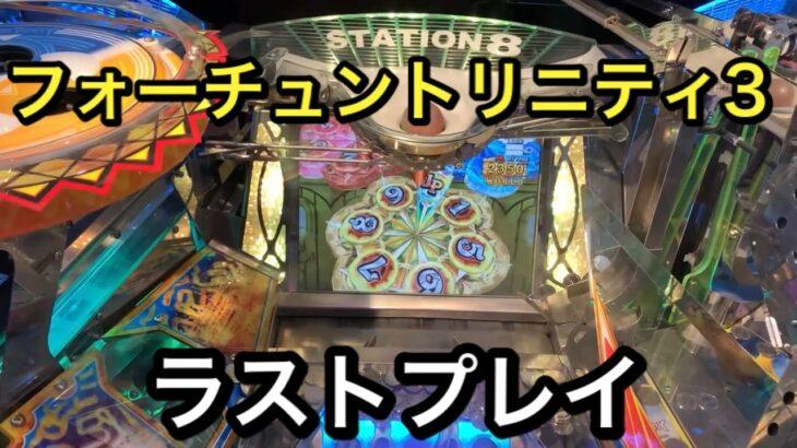 【メダルゲーム】フォーチュントリニティ3のラストプレイをしてきました!
