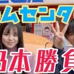 【ゲームセンター】おさきと3本勝負!