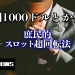 【ボンズカジノ】$300スタート!今日も元気にサムネでフラグ立ててから参るぞぉおお!!!