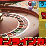 3月10勝8敗!【オンラインカジノ】【プレイアモ】