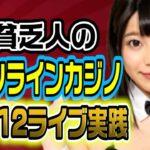 貧乏人のオンラインカジノ 3/12  ライブ配信