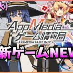 【ゲームニュース 3/16】『アイマス Side M』新作発表、『無職転生』事前登録30万人突破、『ダンカグ』新情報…など