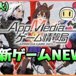 【ゲームニュース 3/18】『キングダムDASH!!』新情報公開、基本プレイ無料『ボンバーマン』新作発表、『リィンカネ』×『レプリカント』コラボ決定…など