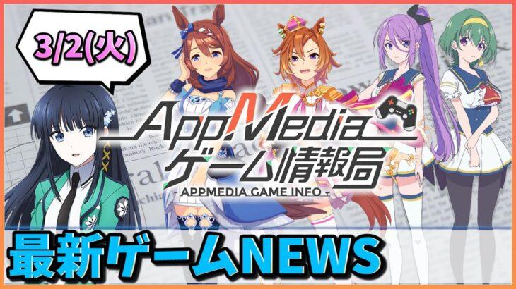 【ゲームニュース 3/2】『ウマ娘』セルラン1位&100万DL突破、『魔法科高校の劣等生RM』新PV公開 、『ラピスリライツ』ゲーム内映像を公開…など