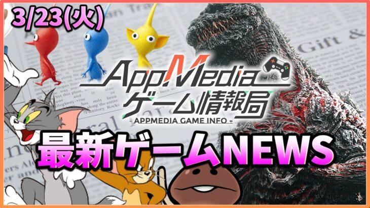 【ゲームニュース 3/23】『ピクミン』アプリ化、『トムジェリ』配信日決定、『PUBG』×映画『ゴジラVSコング』コラボ決定…など