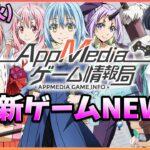 【ゲームニュース 3/30】『転スラ』新作アプリ発表、『オーバーエクリプス』事前登録開始、『新作3タイトル』正式リリース開始…など
